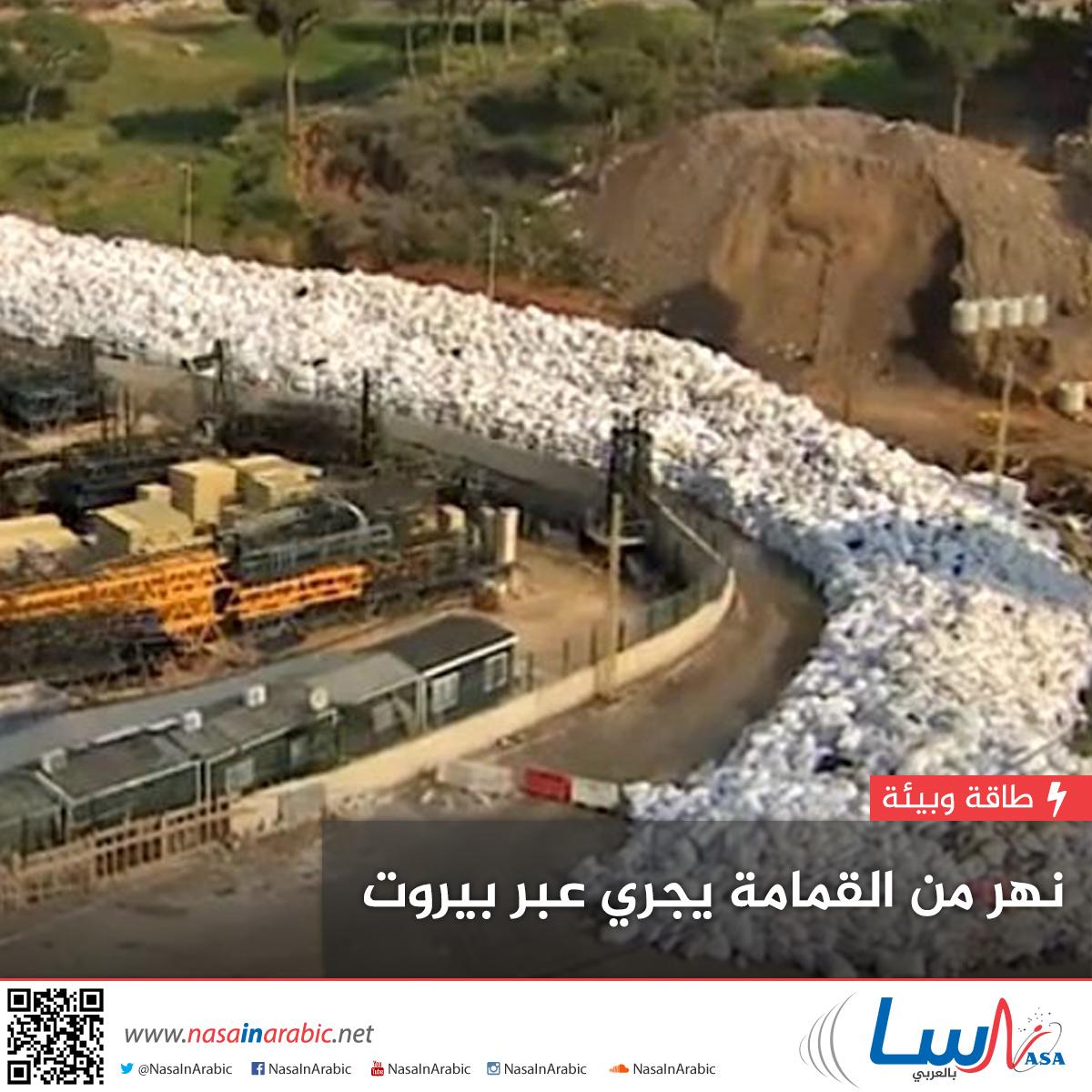 نهر من القمامة يجري عبر بيروت