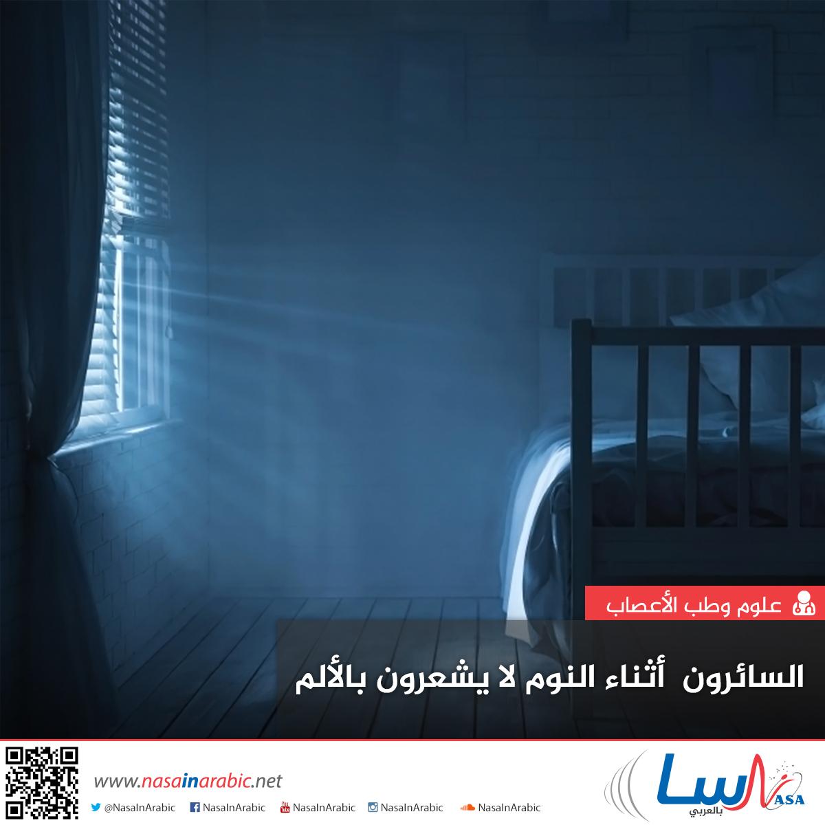 السائرون أثناء النوم لا يشعرون بالألم