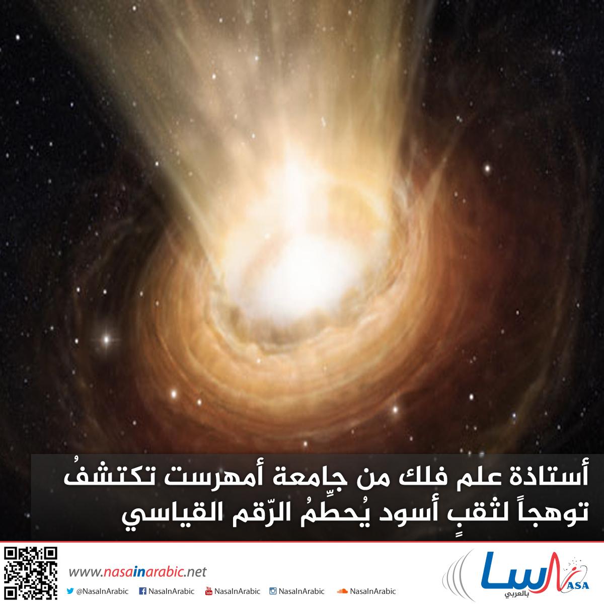 أستاذة علم فلك من جامعة أمهرست تكتشفُ توهجاً لثقبٍ أسود يُحطِّمُ الرّقم القياسي