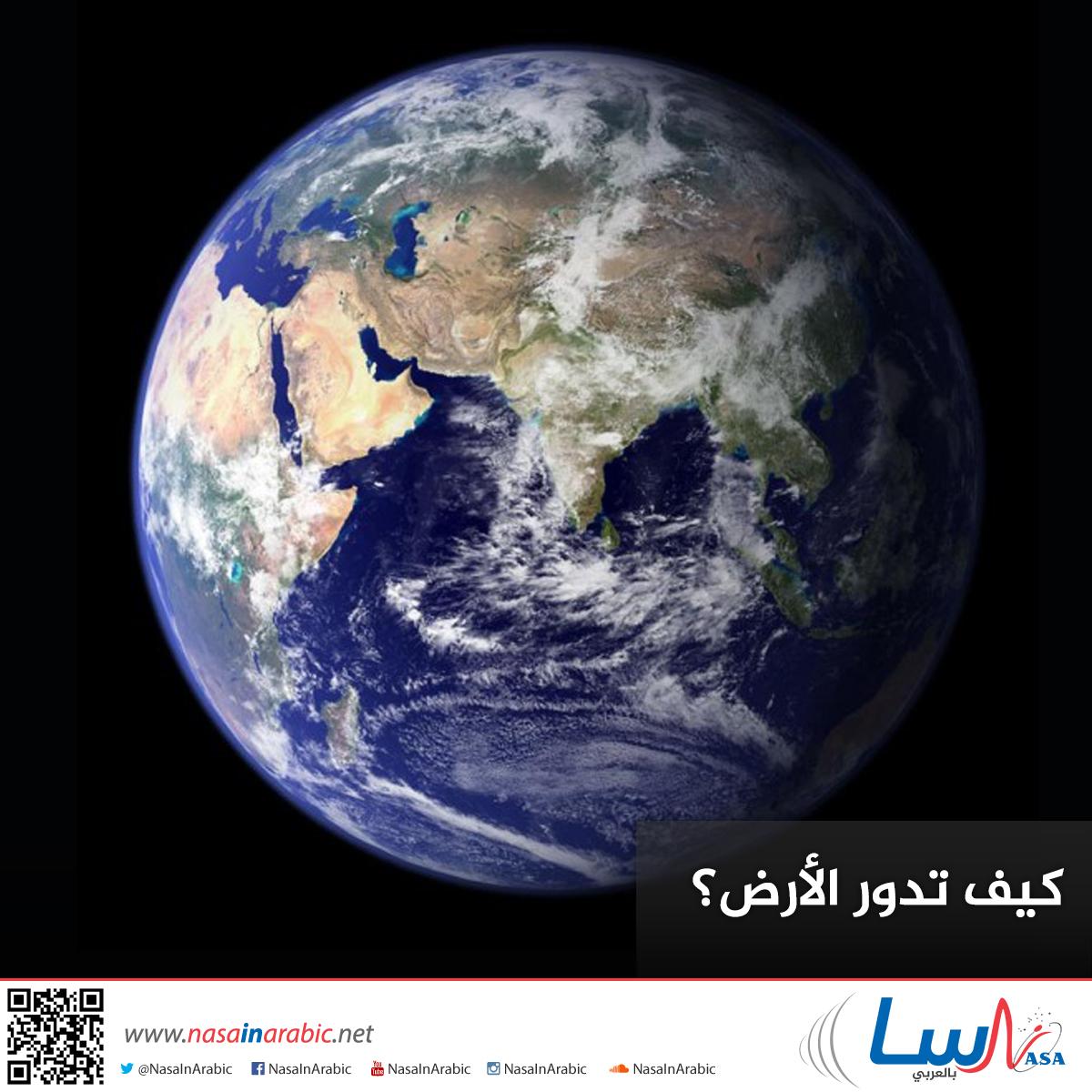 كيف تدور الأرض؟