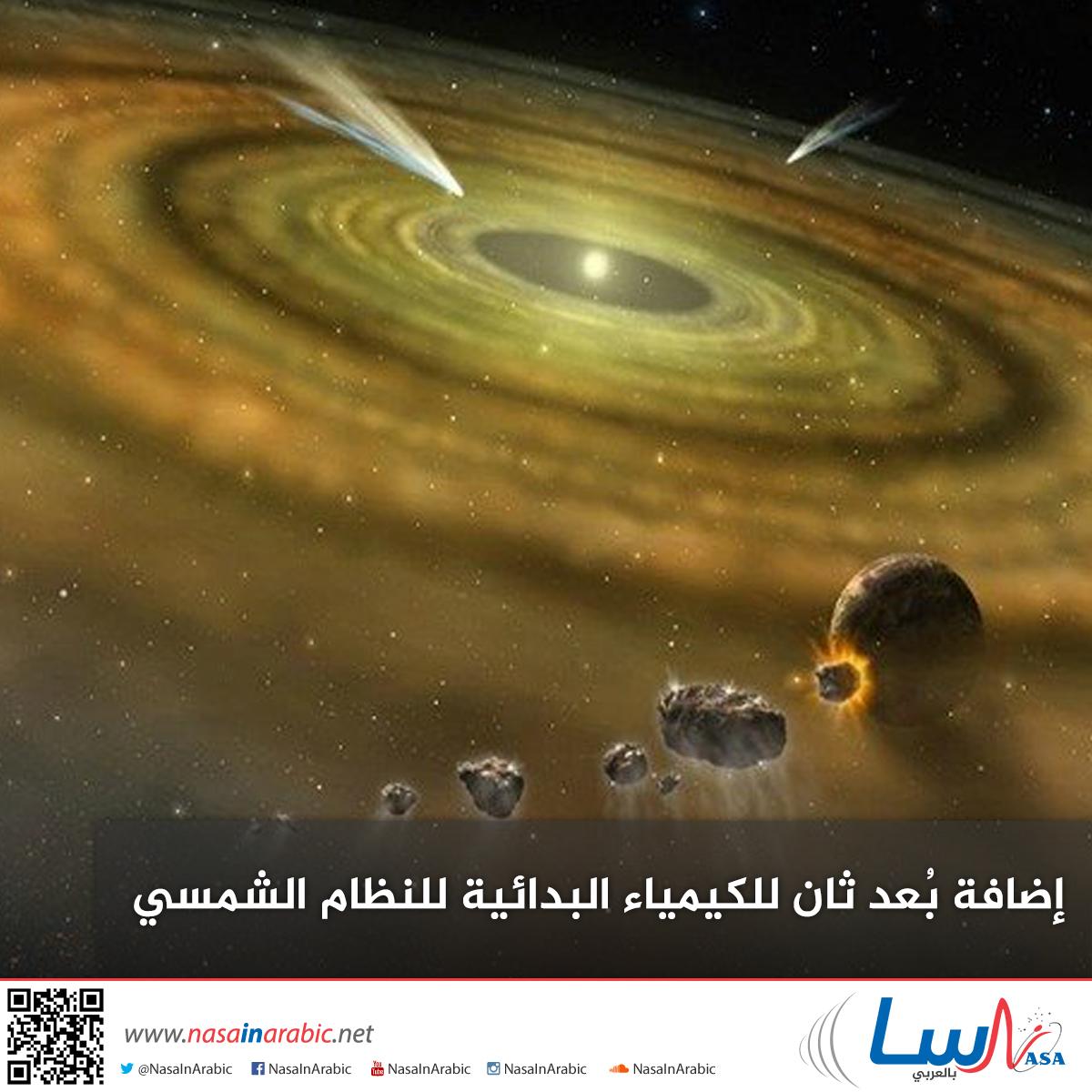 إضافة بُعد ثان للكيمياء البدائية للنظام الشمسي