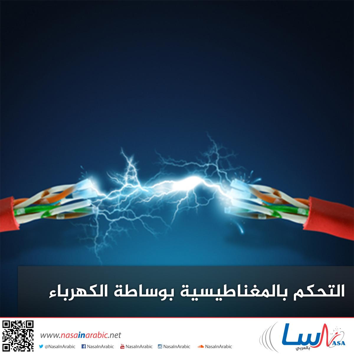 التحكم بالمغناطيسية بوساطة الكهرباء