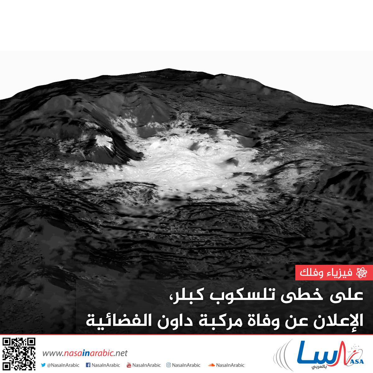 على خطى تلسكوب كبلر: الإعلان عن وفاة مركبة دون الفضائية