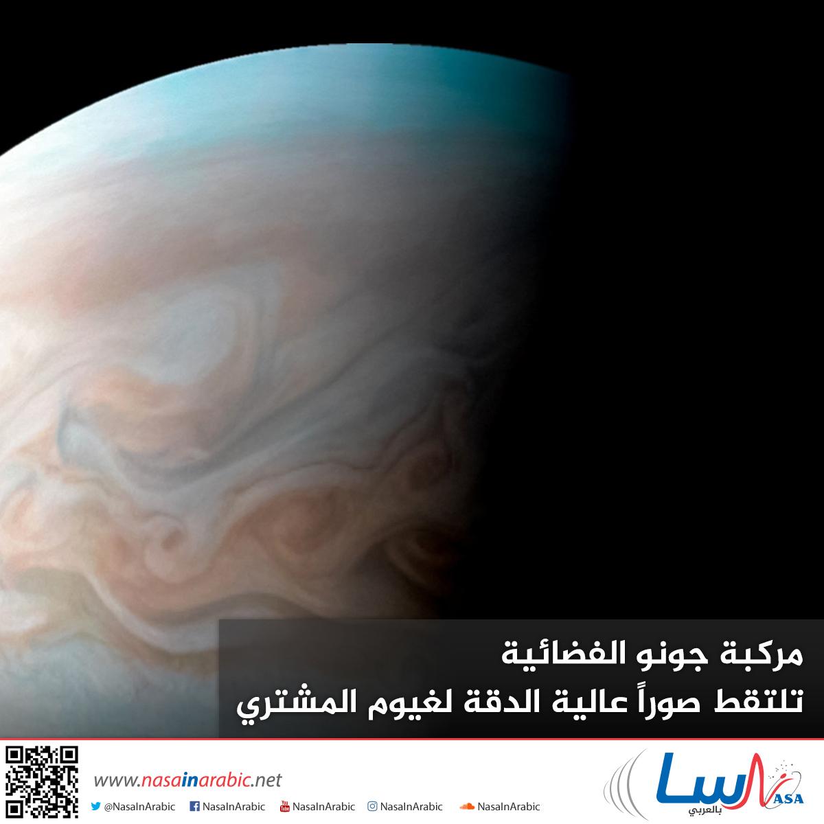 مركبة جونو الفضائية تلتقط صوراً عالية الدقة لغيوم المشتري