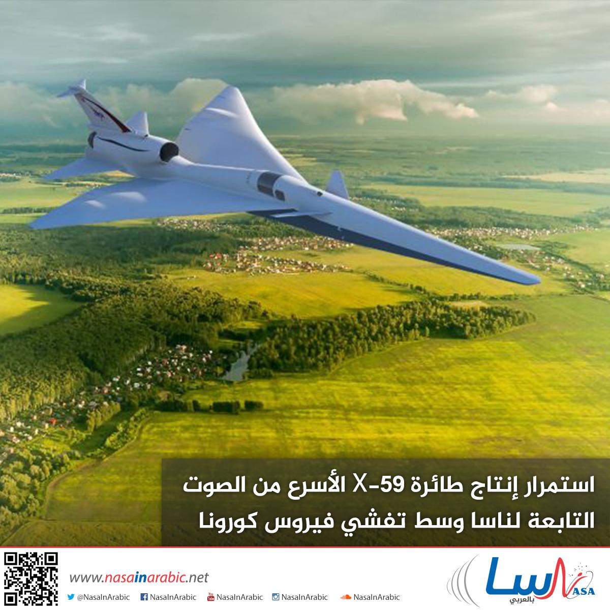 استمرار إنتاج طائرة X-59 الأسرع من الصوت التابعة لناسا وسط تفشي فيروس كورونا