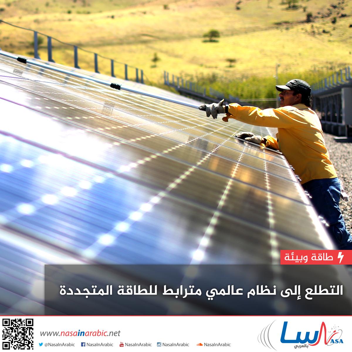 التطلع إلى نظام عالمي مترابط للطاقة المتجددة
