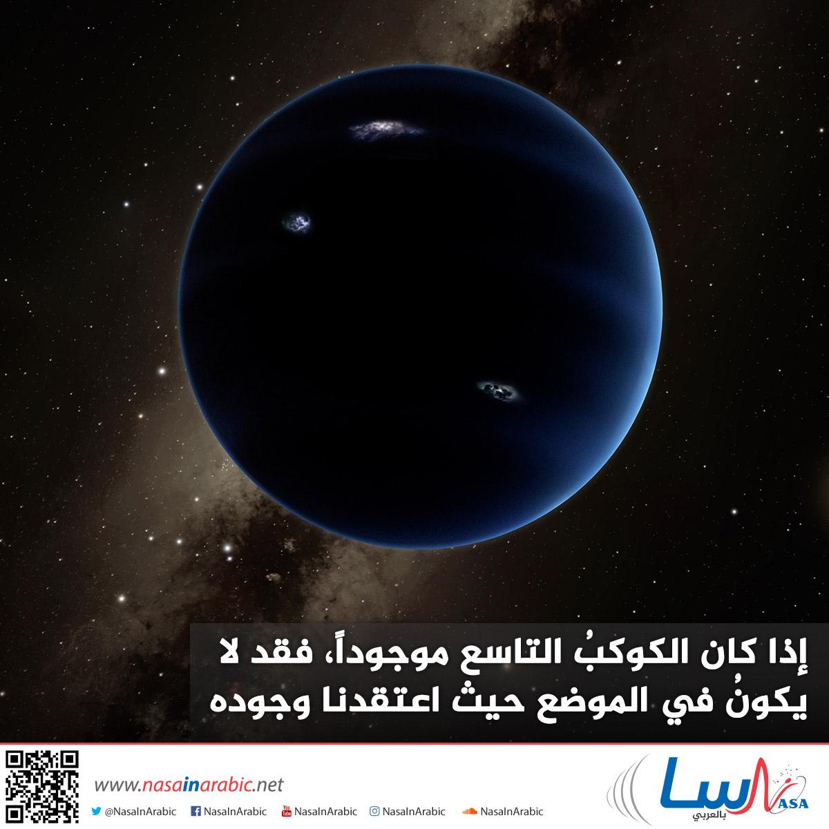 إذا كان الكوكب التاسع موجودا، فقد لا يكون في الموضع حيث اعتقدنا وجوده.
