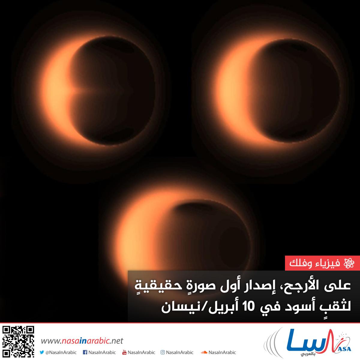 على الأرجح، إصدار أول صورةٍ حقيقيةٍ لثقبٍ أسود في 10 أبريل/نيسان