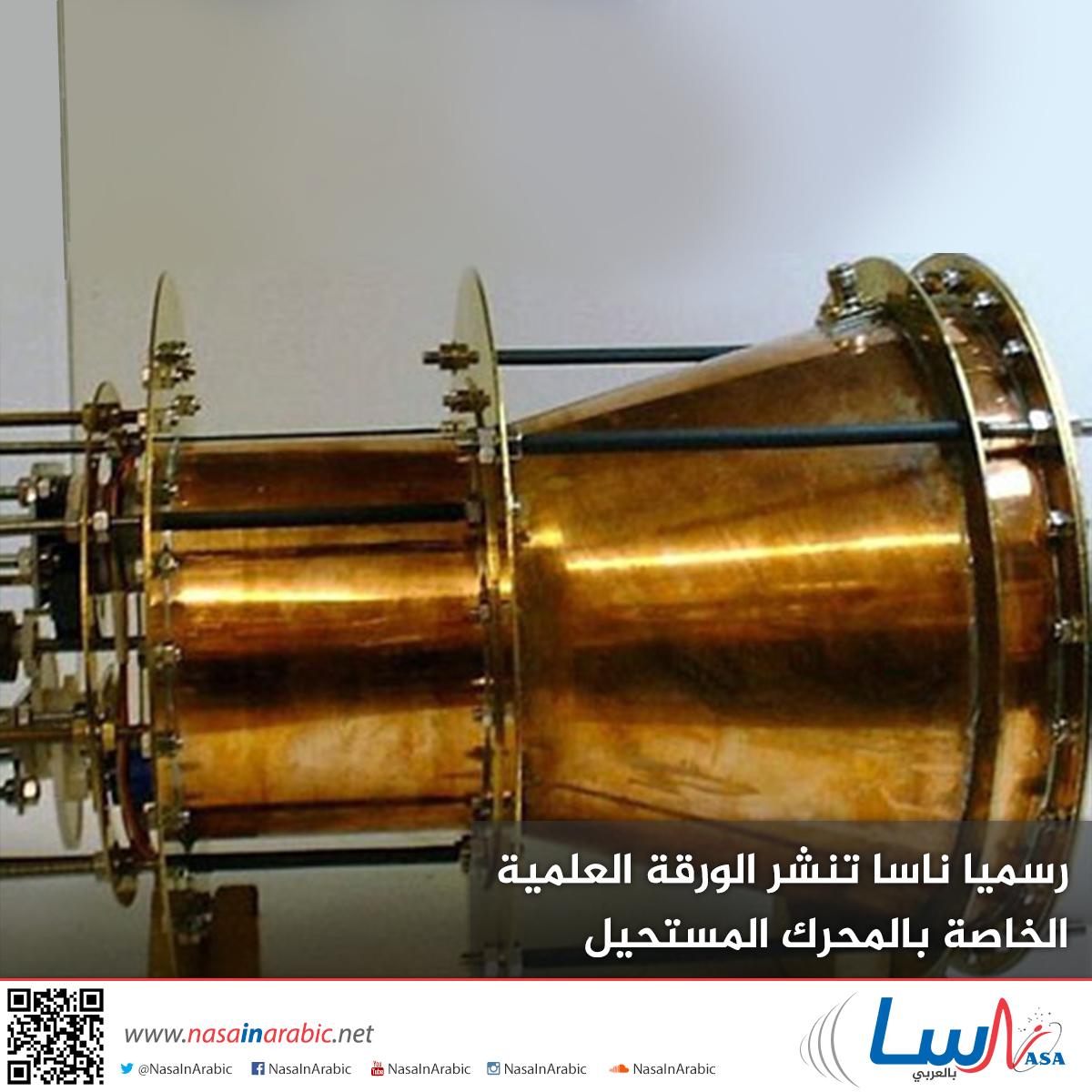 رسميا، ناسا تنشر الورقة العلمية الخاصة بالمحرك المستحيل