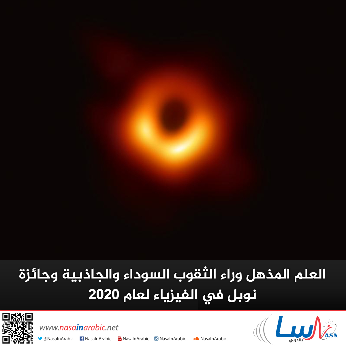 العلم المذهل وراء الثقوب السوداء والجاذبية وجائزة نوبل في الفيزياء لعام 2020