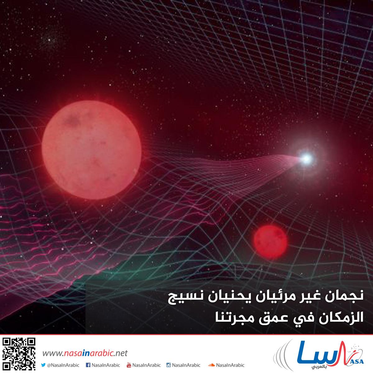 نجمان غير مرئيان يحنيان نسيج الزمكان في عمق مجرتنا