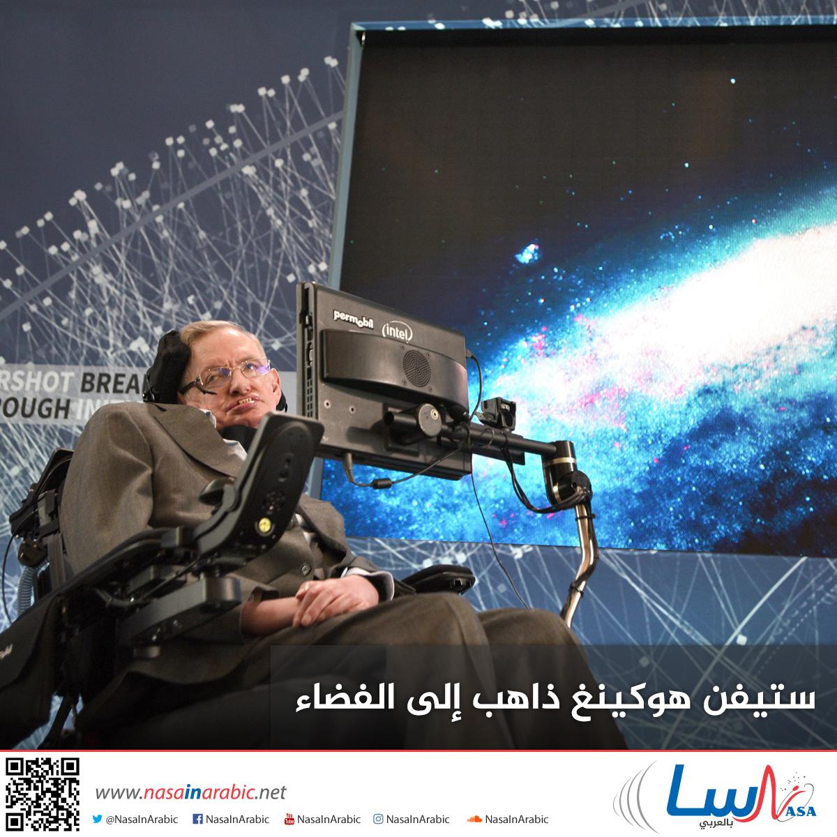 ستيفن هوكينغ ذاهب إلى الفضاء