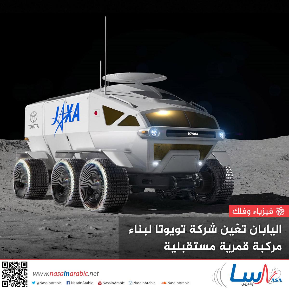 اليابان تعّين شركة تويوتا لبناء مركبة قمرية مستقبلية
