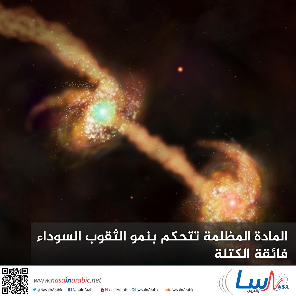 المادة المظلمة تتحكم بنمو الثقوب السوداء فائقة الكتلة