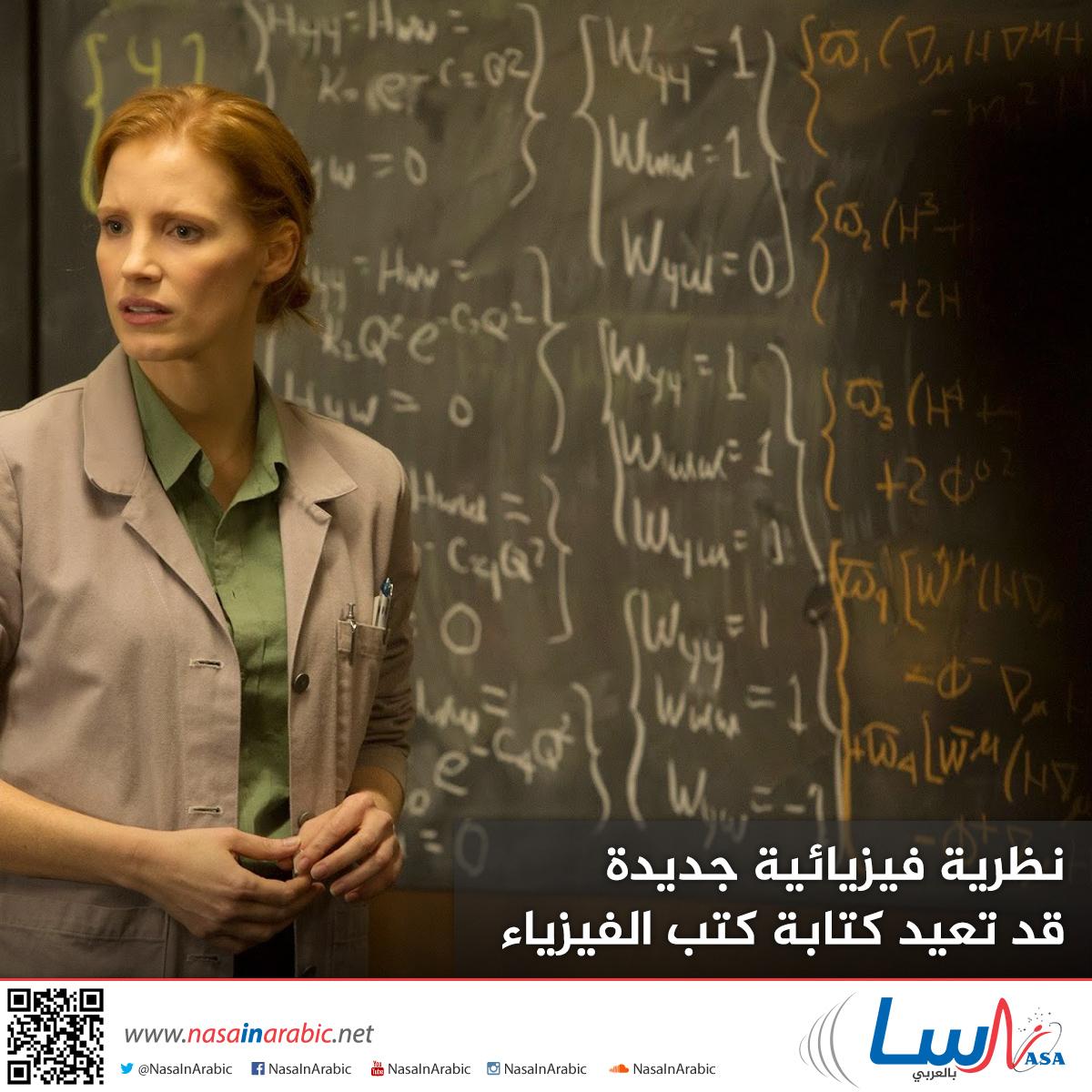 نظرية فيزيائية جديدة قد تعيد كتابة كتب الفيزياء