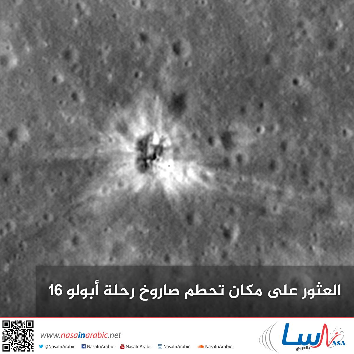 العثور على مكان تحطم صاروخ رحلة أبولو 16
