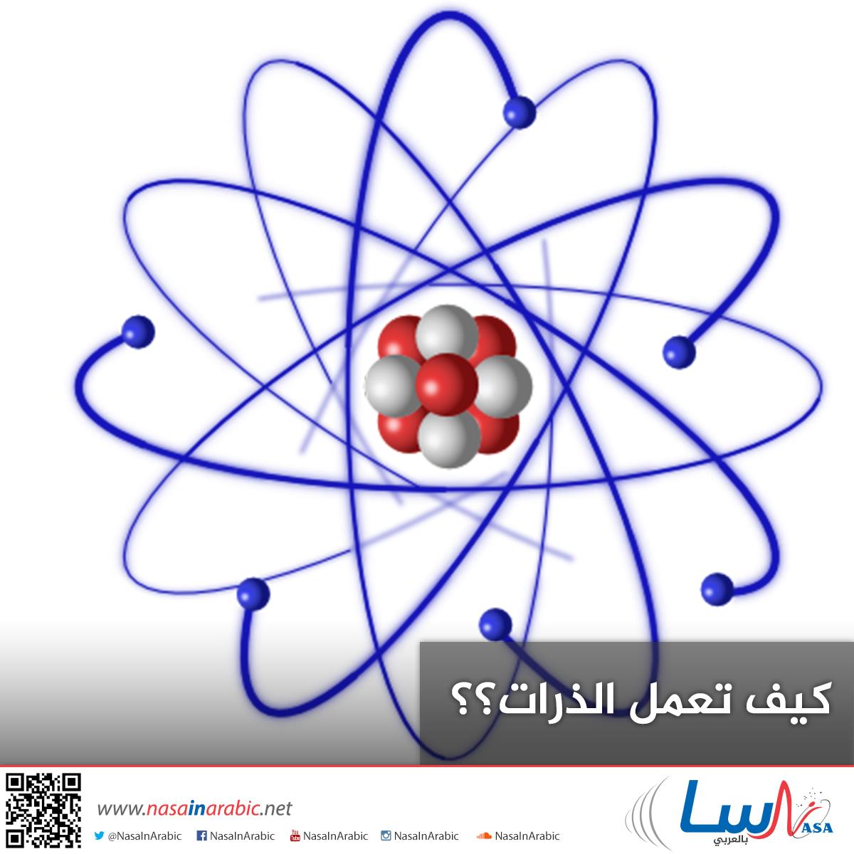 كيف تعمل الذرات؟؟