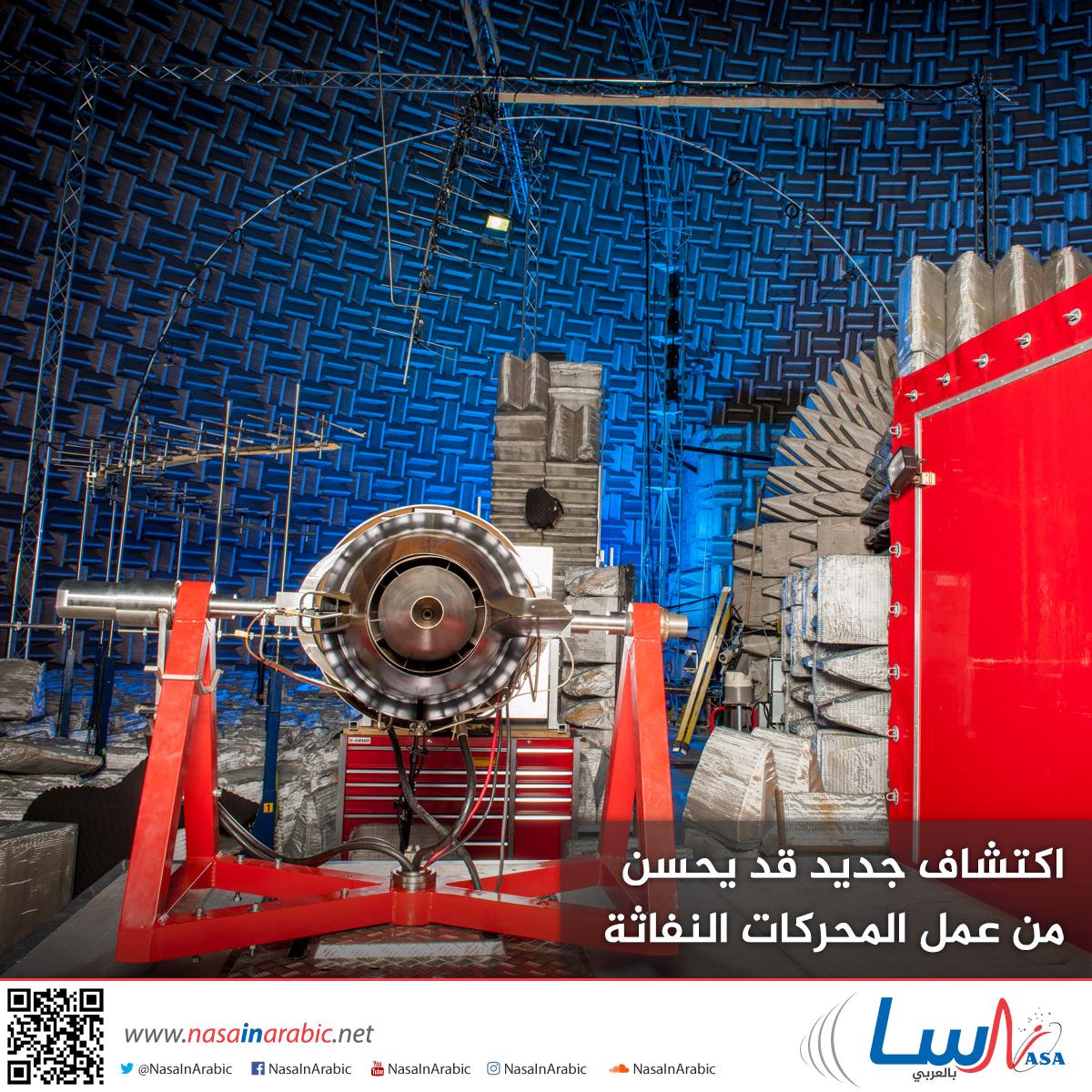 اكتشاف جديد قد يحسن من عمل المحركات النفاثة