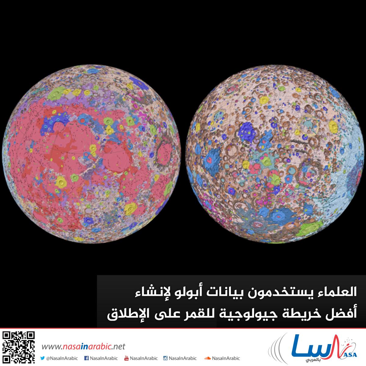 العلماء يستخدمون بيانات أبولو لإنشاء أفضل خريطة جيولوجية للقمر على الإطلاق