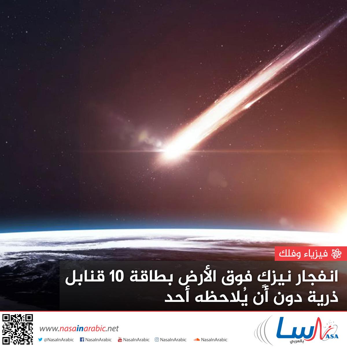 انفجار نيزكٍ فوق الأرض بطاقة 10 قنابل ذرية دون أن يُلاحظه أحد