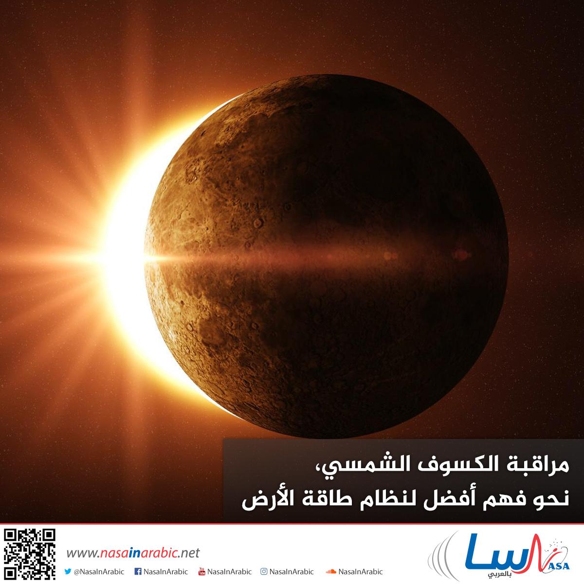 مراقبة الكسوف الشمسي، نحو فهم أفضل لنظام طاقة الأرض