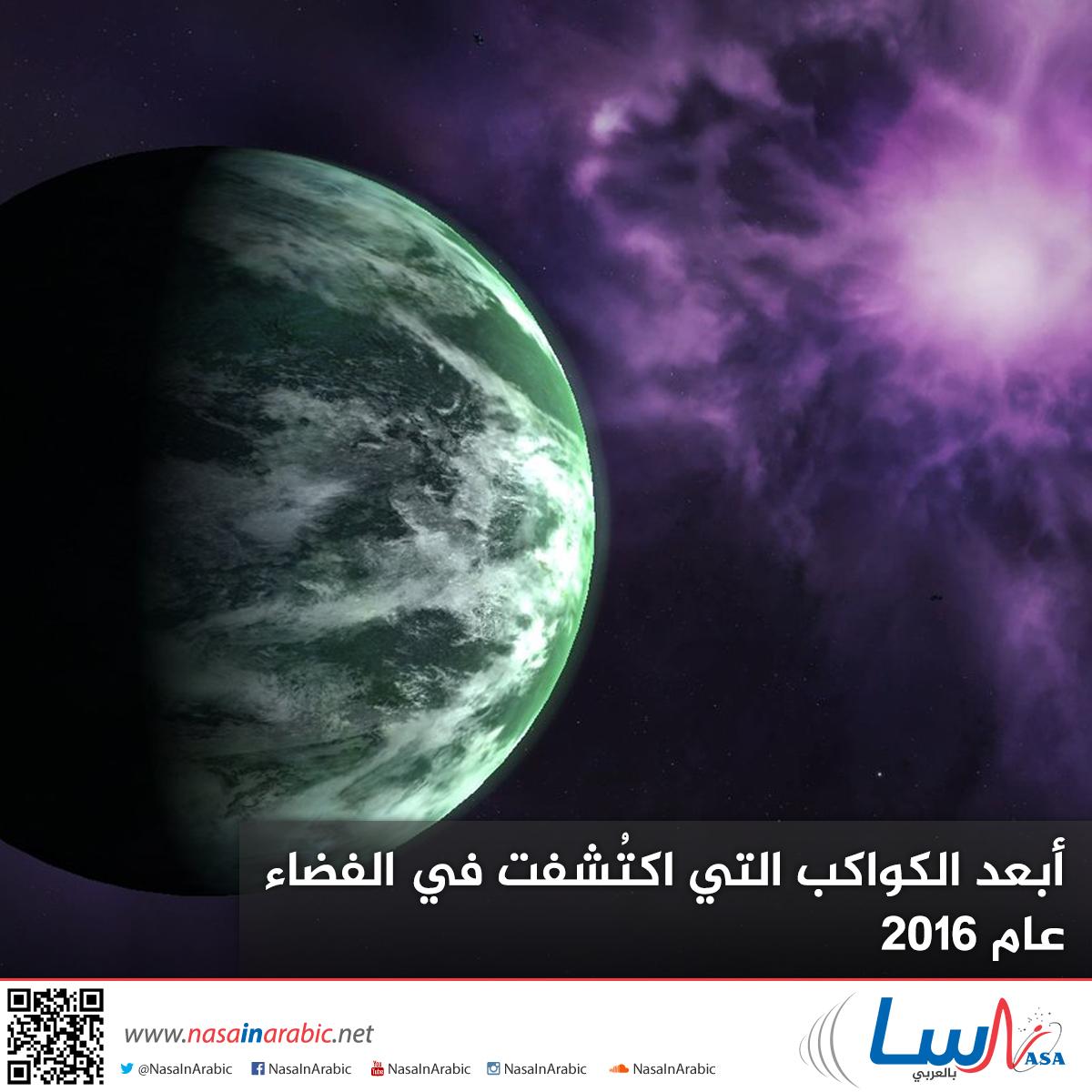 أبعد الكواكب التي اكتشفت في الفضاء عام 2016