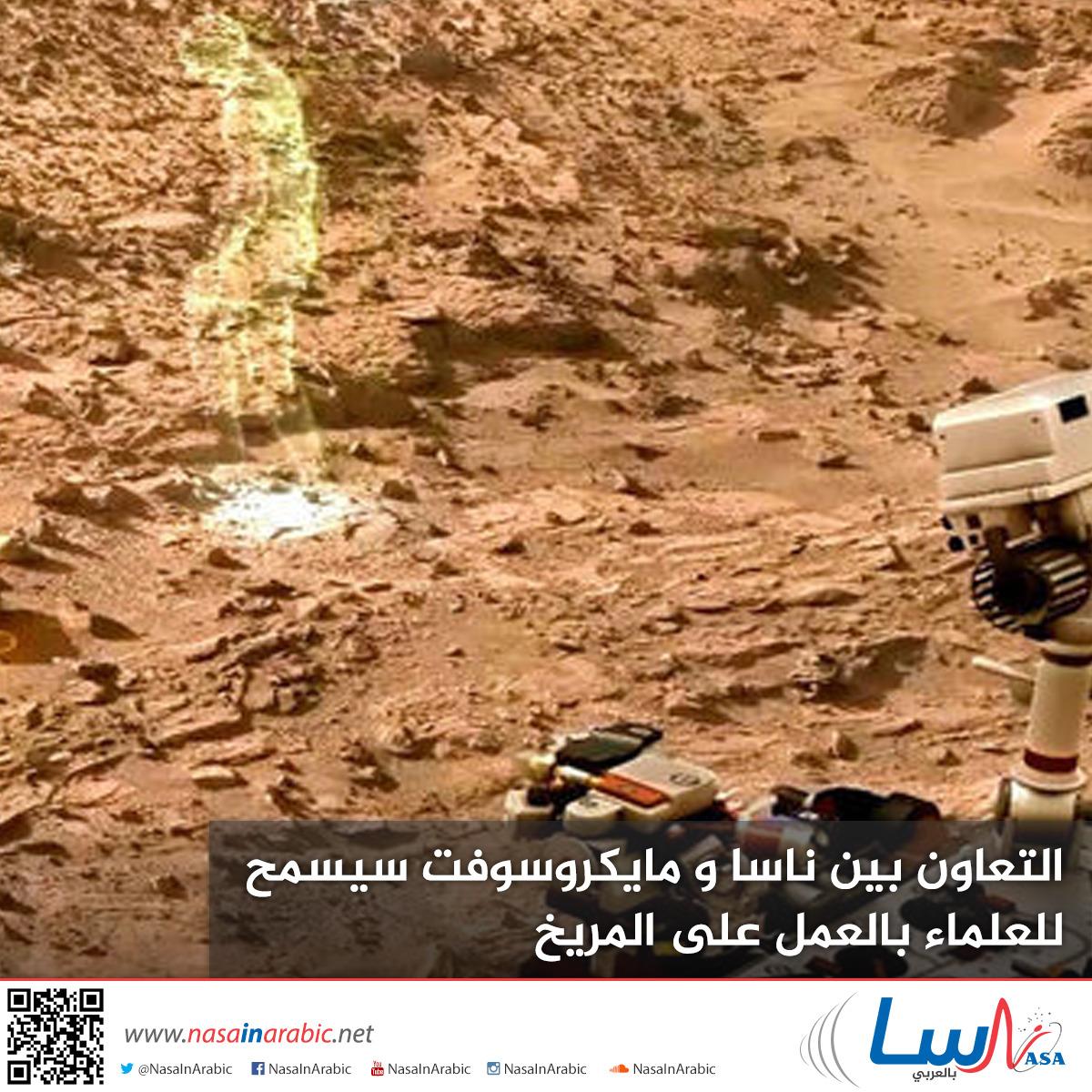 التعاون بين ناسا و مايكروسوفت سيسمح للعلماء بالعمل على المريخ