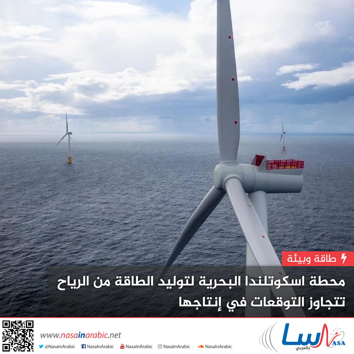 محطة اسكوتلندا البحرية لتوليد الطاقة من الرياح تتجاوز التوقعات في إنتاجها