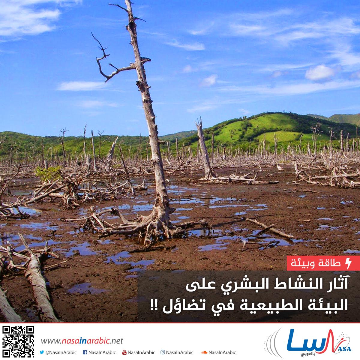 آثار النشاط البشري على البيئة الطبيعية في تضاؤل !!