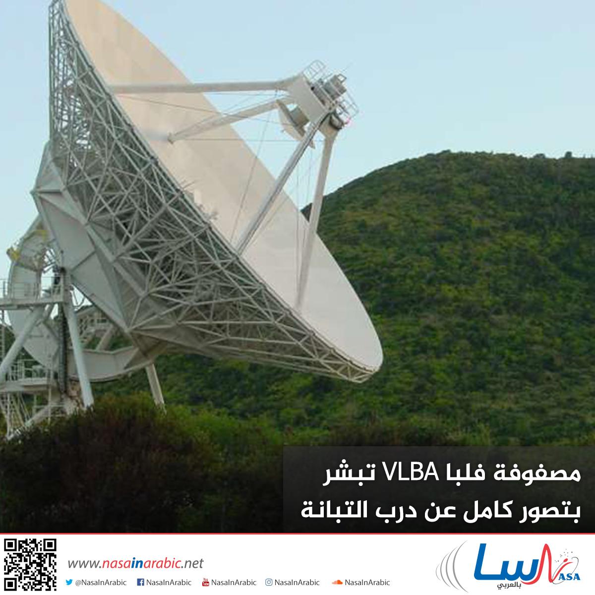 مصفوفة فلبا VLBA تبشر بتصور كامل عن درب التبانة
