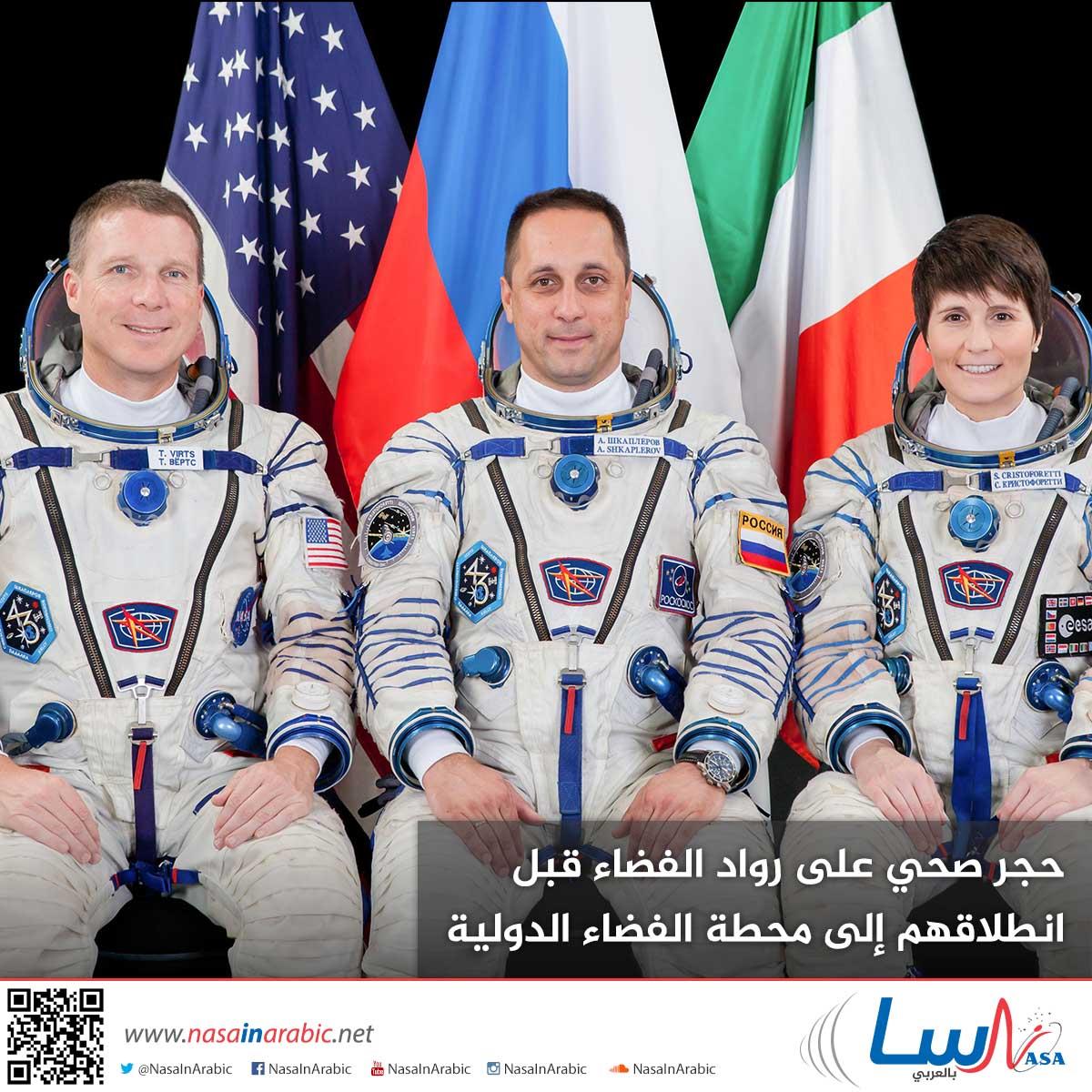 حجر صحي على رواد الفضاء قبل انطلاقهم إلى محطة الفضاء الدولية