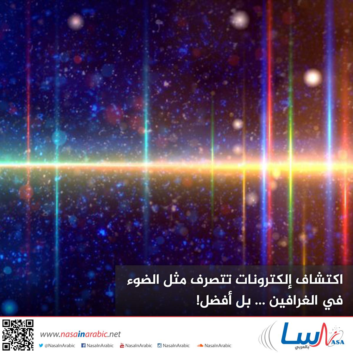اكتشاف إلكترونات تتصرف مثل الضوء في الغرافين بل أفضل!