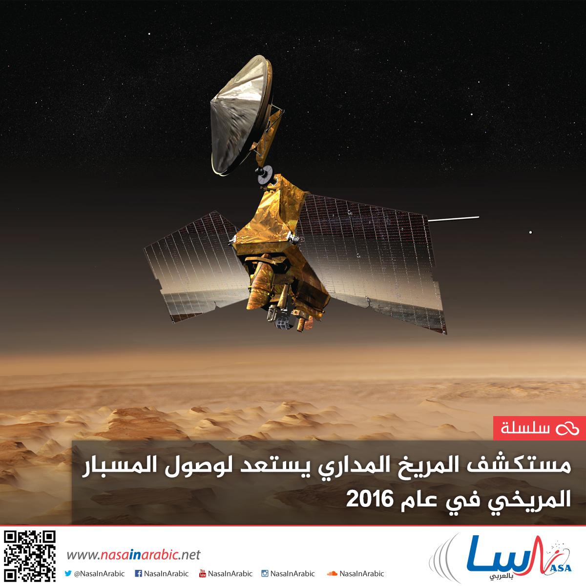 مستكشف المريخ المداري يستعد لوصول المسبار المريخي في عام 2016