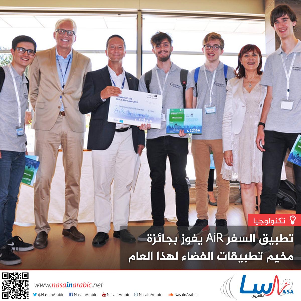 تطبيق السفر AiR يفوز بجائزة مخيم تطبيقات الفضاء لهذا العام