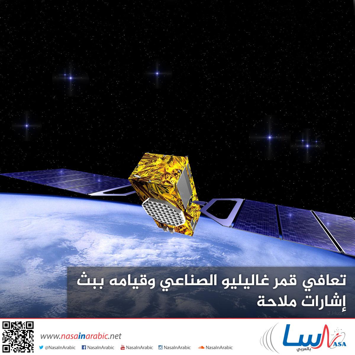 تعافي قمر غاليليو الصناعي وقيامه ببث إشارات ملاحة