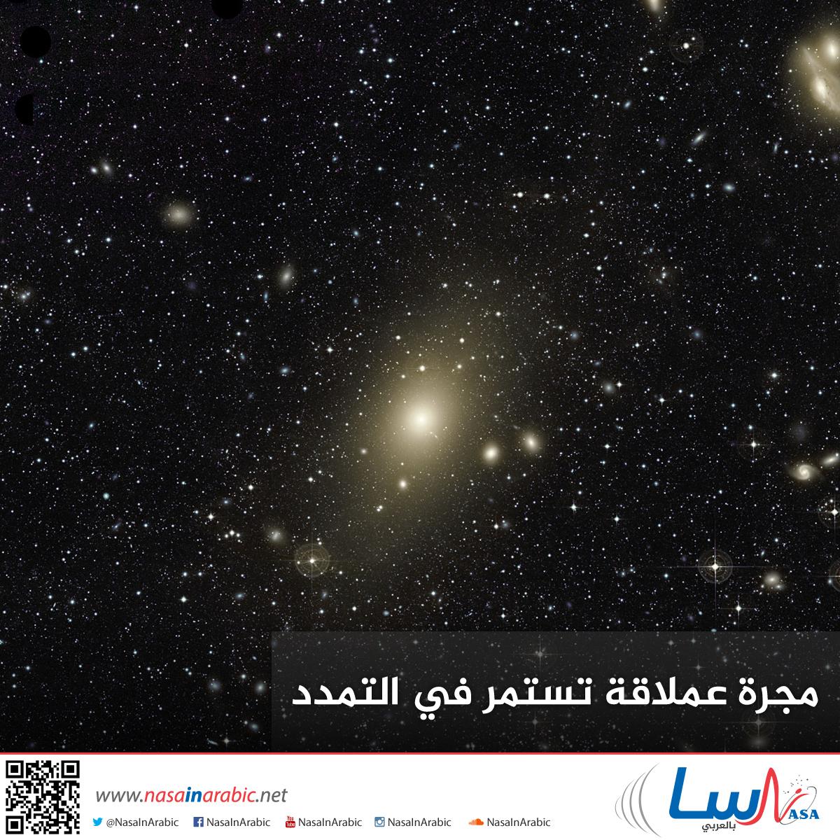 مجرة عملاقة تستمر في التمدد