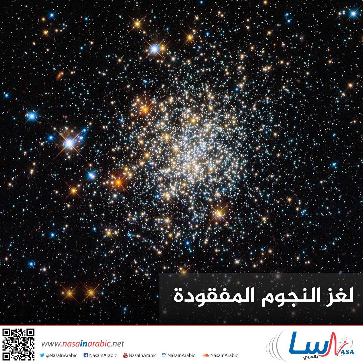 لغز النجوم المفقودة