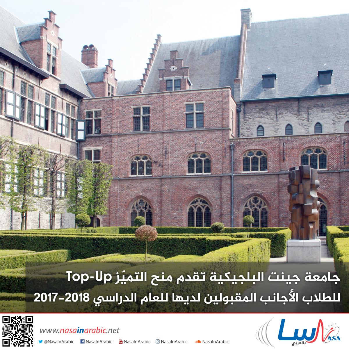 جامعة جينت البلجيكية تقدم منح التميّز Top-Up للطلاب الأجانب المقبولين لديها للعام الدراسي 2017-2018