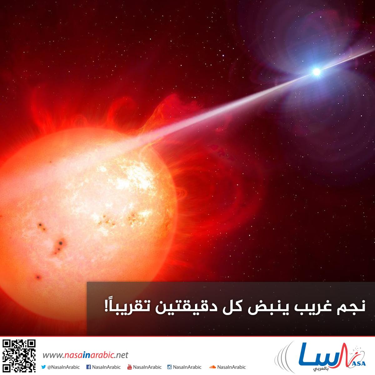 نجم غريب ينبض كل دقيقتين تقريباً!