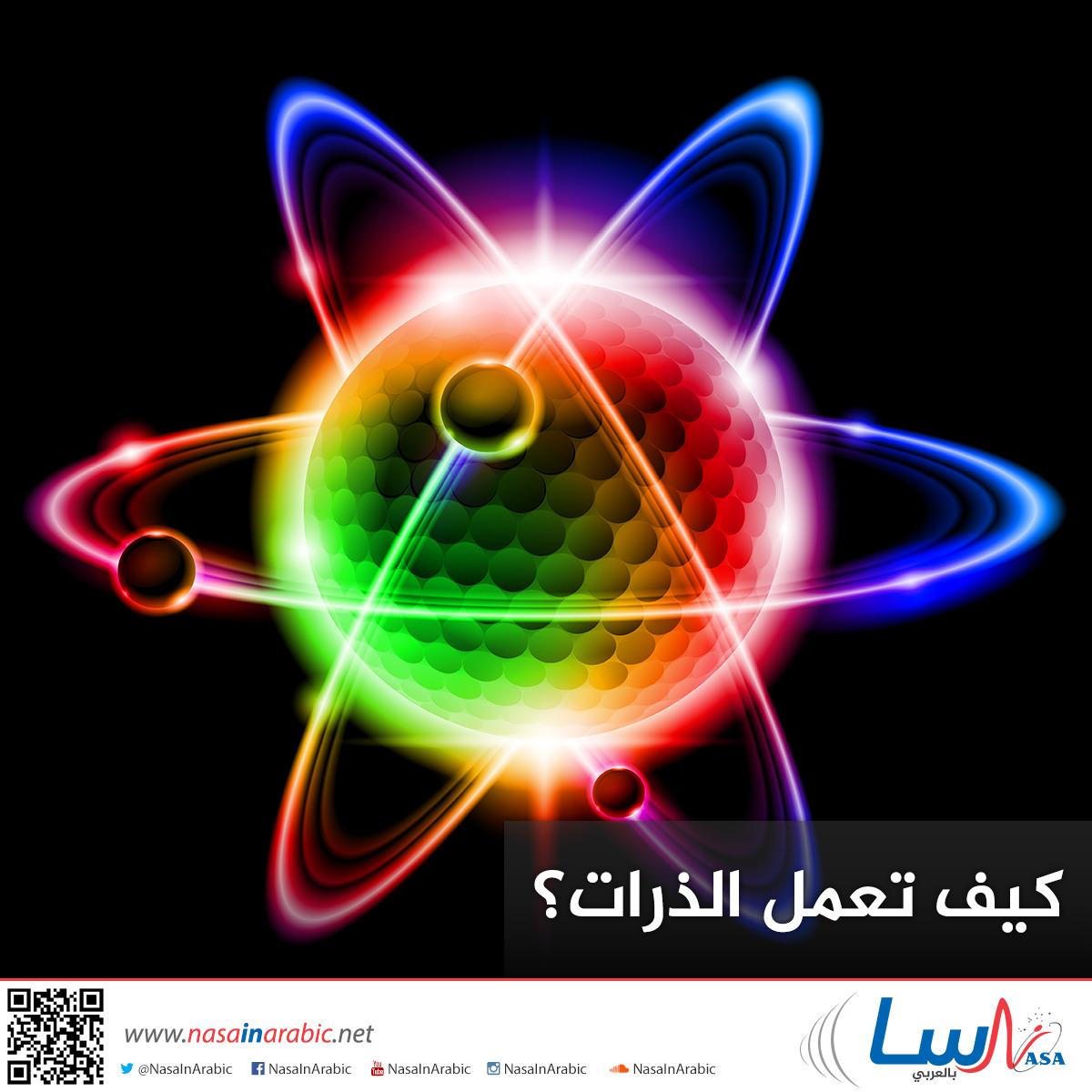 كيف تعمل الذرات؟