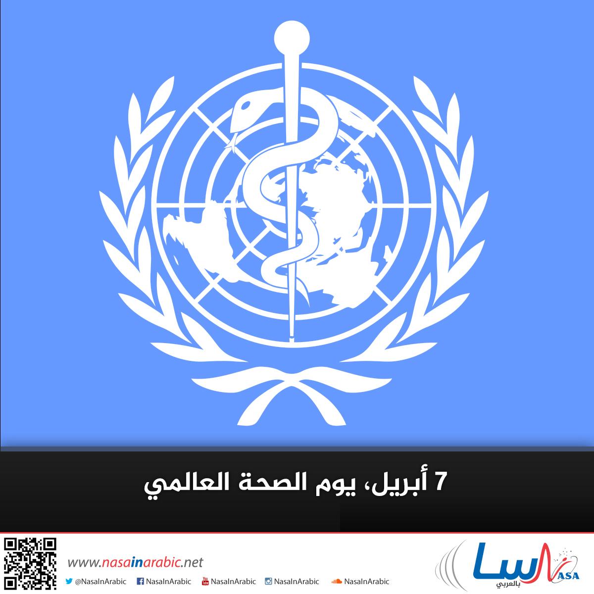 7 أبريل، يوم الصحة العالمي