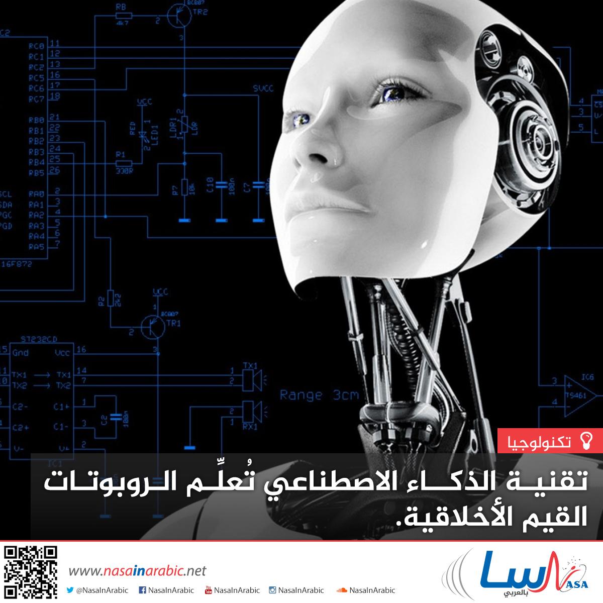 تقنية الذكاء الاصطناعي تُعلِّم الروبوتات القيم الأخلاقية