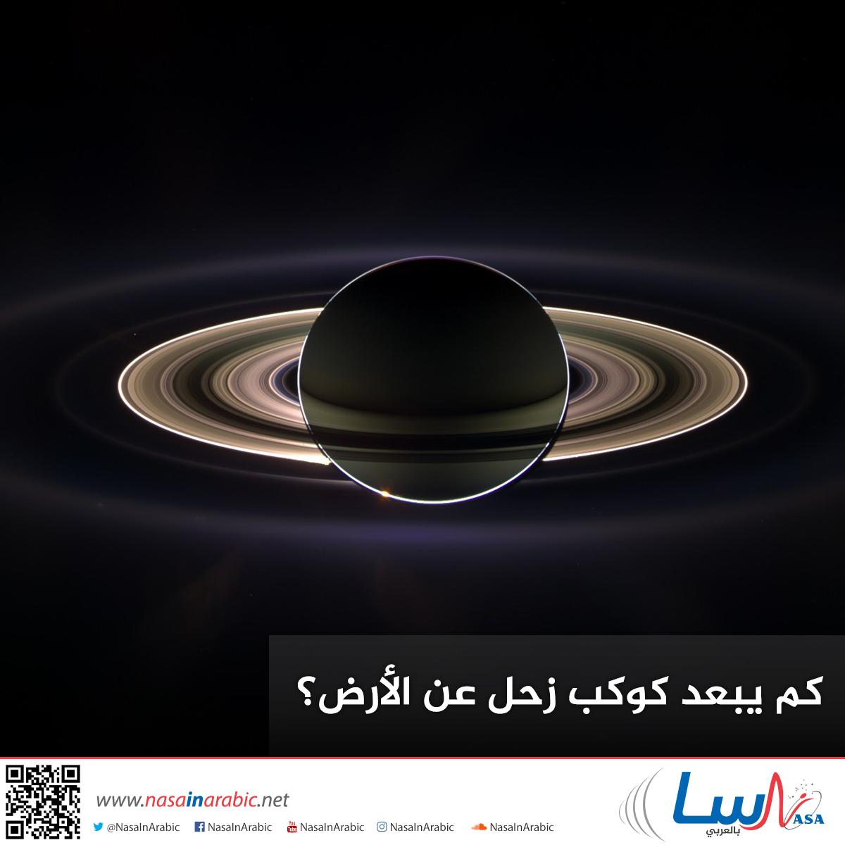 كم يبعد كوكب زحل عن الأرض؟