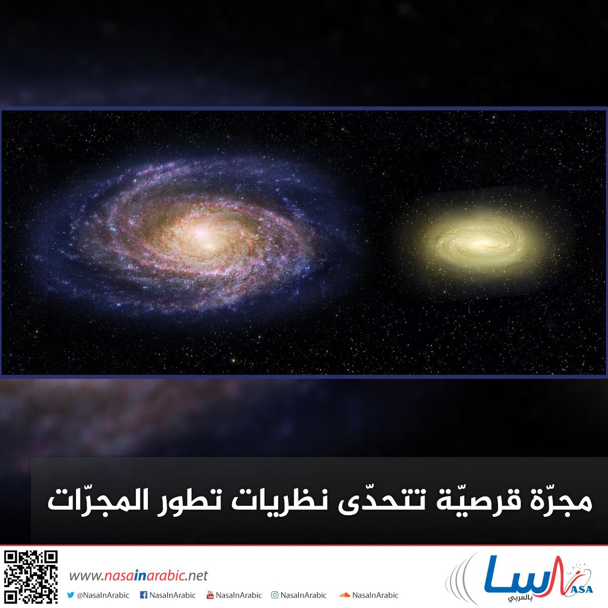 مجرّة قرصيّة تتحدّى نظريات تطور المجرّات