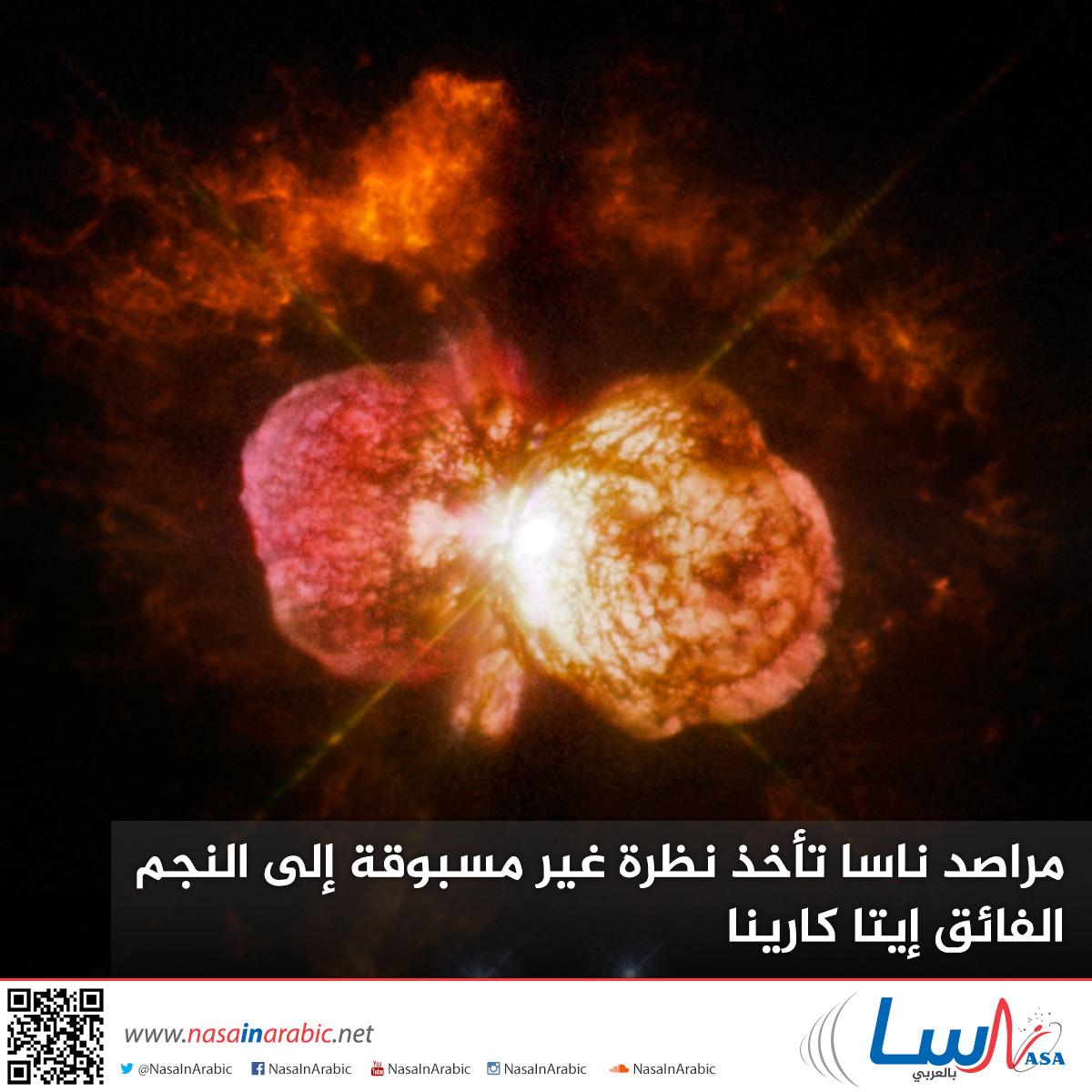 مراصد ناسا تأخذ نظرة غير مسبوقة إلى النجم الفائق إيتا كارينا