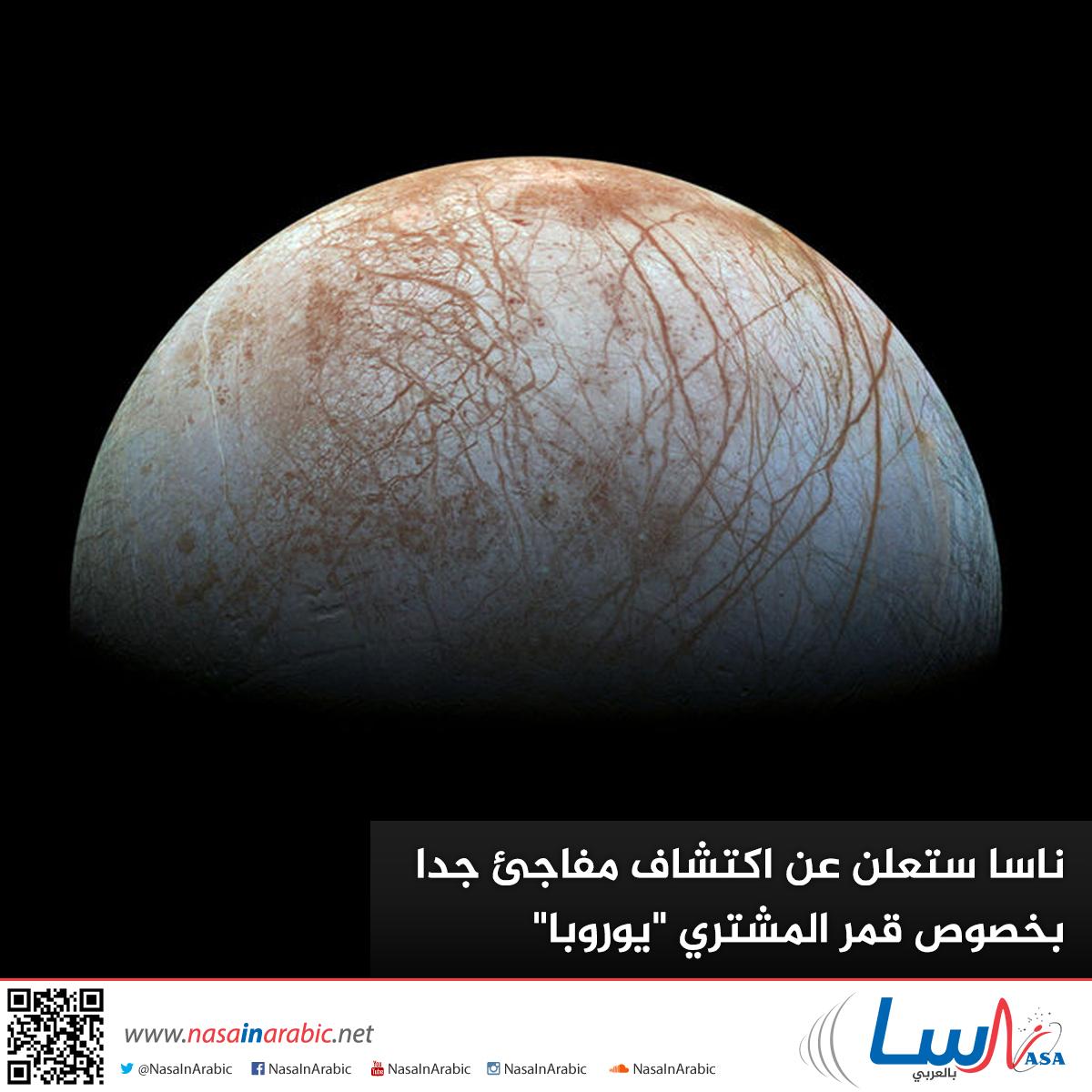 ناسا ستعلن عن اكتشاف مفاجئ جدا بخصوص قمر المشتري