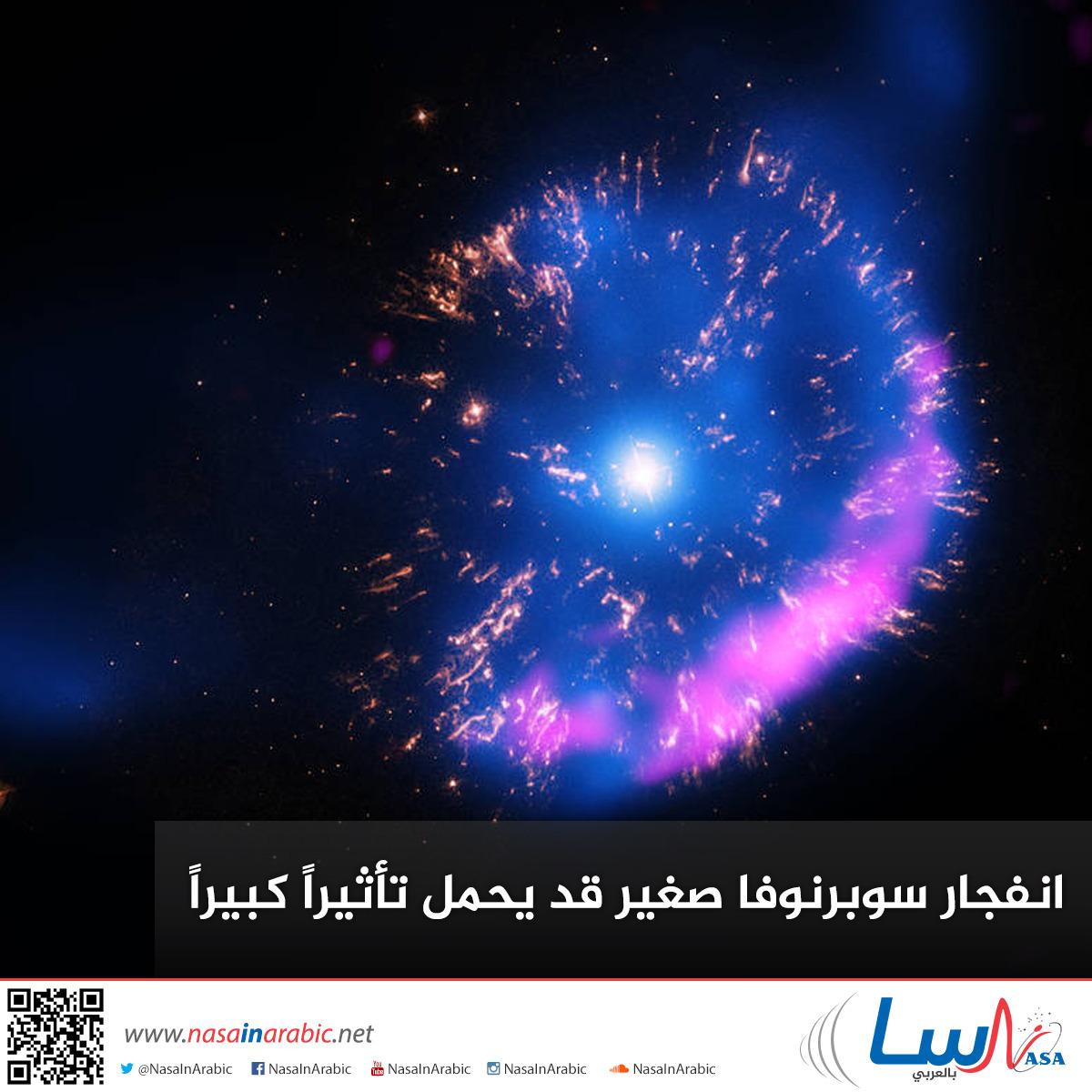انفجار سوبرنوفا صغير قد يحمل تأثيراً كبيراً