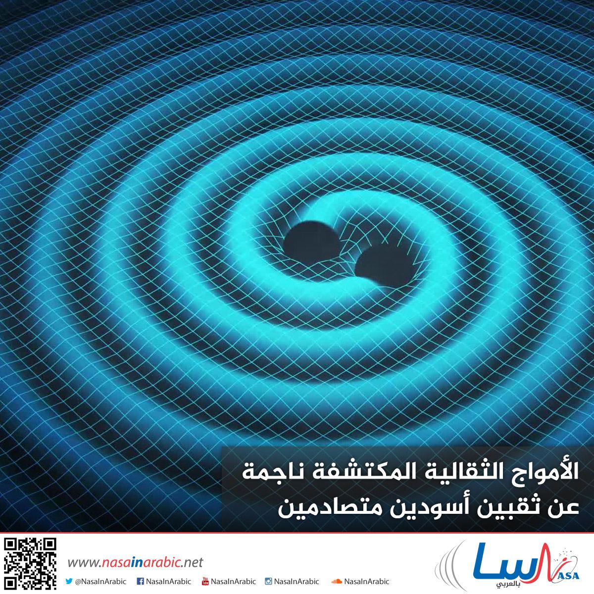 الأمواج الثقالية المكتشفة ناجمة عن ثقبين أسودين متصادمين