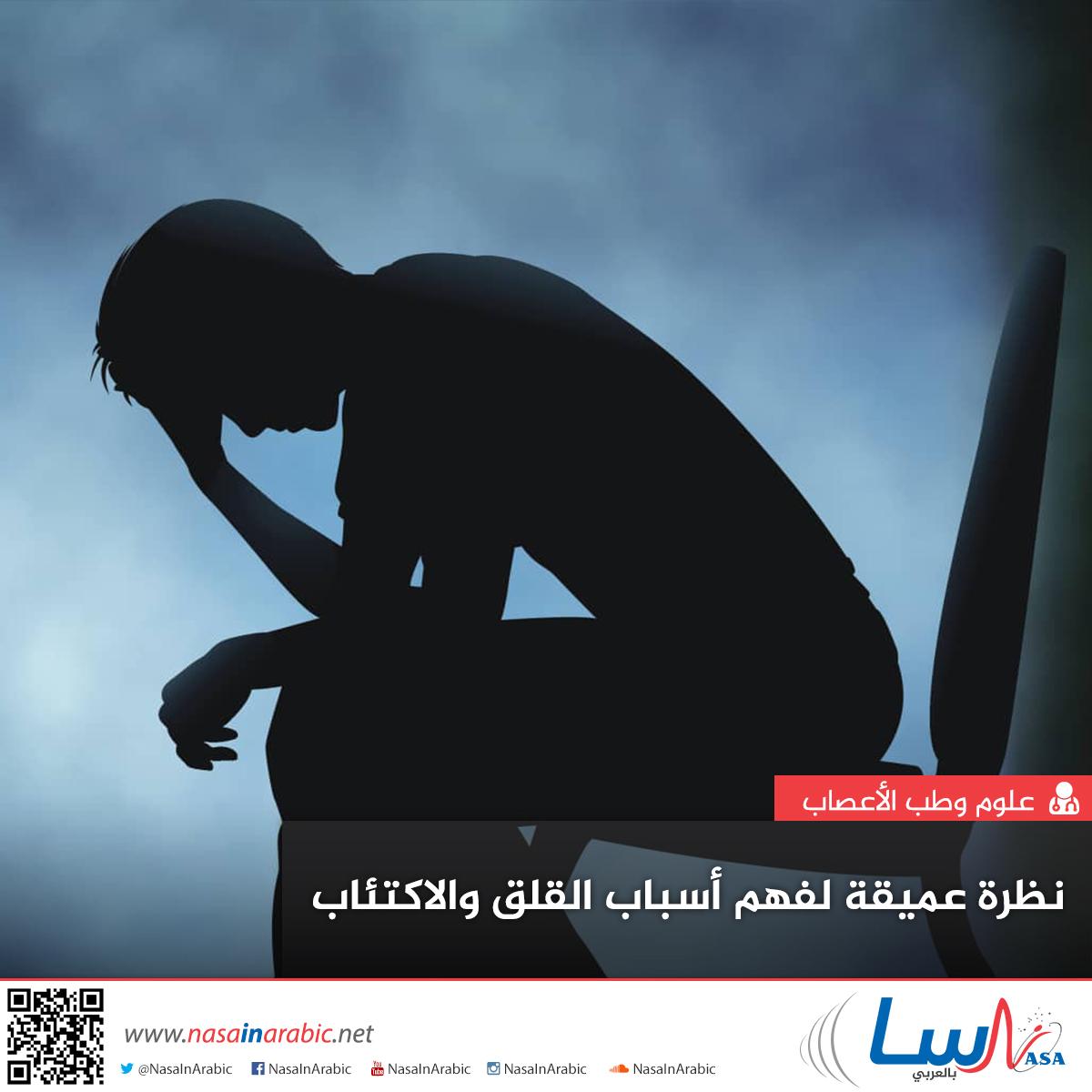 نظرة عميقة لفهم أسباب القلق والاكتئاب