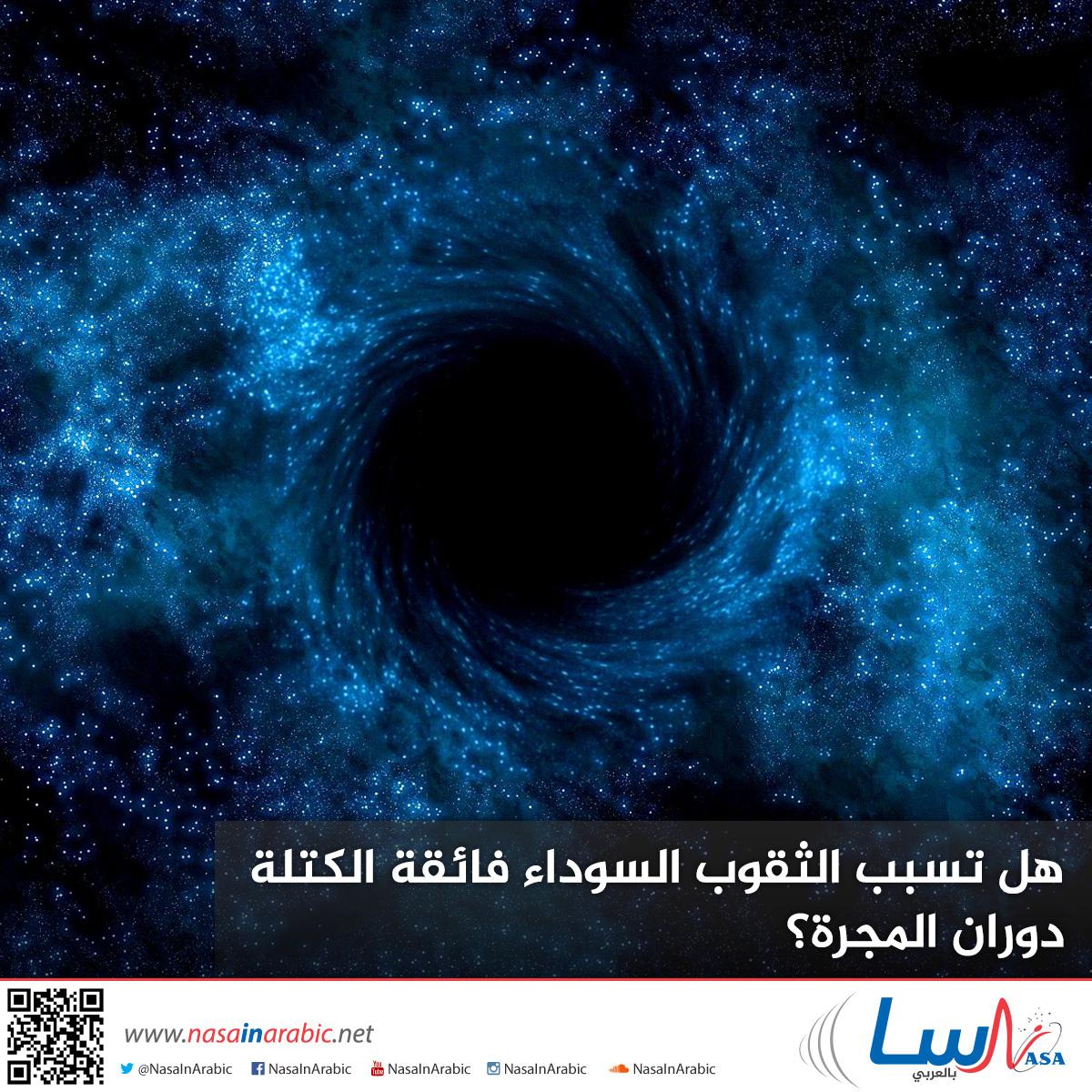 هل تسبب الثقوب السوداء فائقة الكتلة دوران المجرة؟